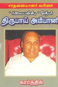 Tamil book ரிலையன்ஸ் அதிபர் திருபாய் அம்பானி