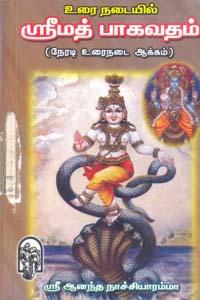Tamil book ஶ்ரீமத் பாகவதம் (நேரடி உரைநடை ஆக்கம்)
