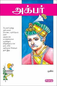 Akbar - அக்பர்