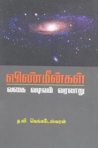 Tamil book விண்மீன்கள் வகை வடிவம் வரலாறு