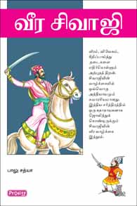 Veera Shivaji - வீர சிவாஜி