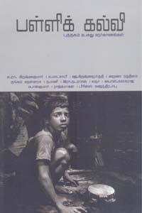 Tamil book பள்ளிக் கல்வி புத்தகம் பேசுது நேர்காணல்கள்