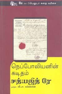 Tamil book நெப்போலியனின் கடிதம் (சத்யஜித் ரே)