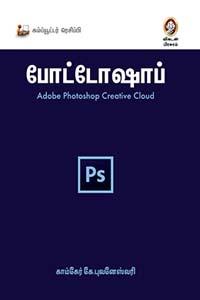 Tamil book போட்டோஷாப்