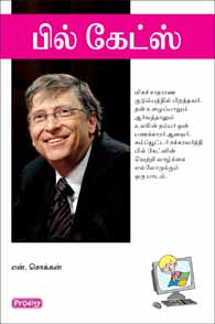Bill Gates - பில் கேட்ஸ்