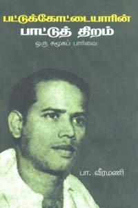 Tamil book பட்டுக்கோட்டையாரின் பாட்டுத் திறம் ஒரு சமூகப் பார்வை