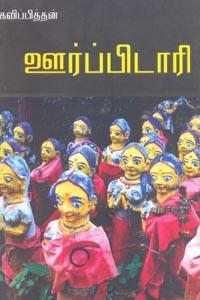 Tamil book ஊர்ப்பிடாரி