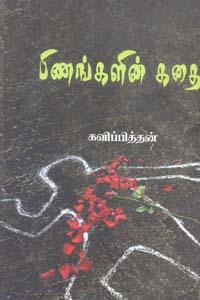 Tamil book பிணங்களின் கதை