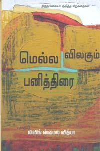 Mella Vilagum Panithirai - மெல்ல விலகும் பனித்திரை