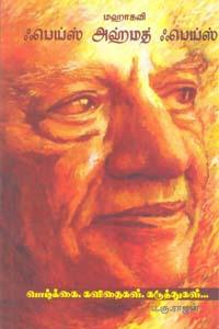 Tamil book மஹாகவி ஃபெய்ஸ் அஹ்மத் ஃபெய்ஸ் (வாழ்க்கை, கவிதைகள், கருத்துகள்
