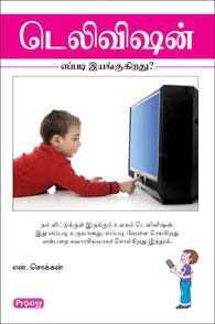 Television  Eppadi Iyangukiradhu ? - டெலிவிஷன்.எப்படி இயங்குகிறது?