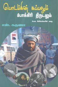 Podamkin Kappalum Pokiri Thirudanum - பொடம்கின் கப்பலும் போக்கிரி திருடனும்