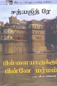 Tamil book Pillaiyaarukku Pinne Marmam (Sathyajith Re)