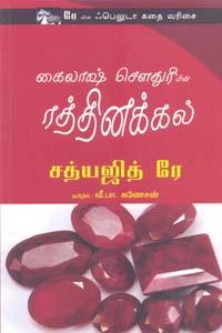 Kailaash Chowthiriyin Rathinakarkal(Sathyajith Re) - கைலாஷ் சௌதுரியின் ரத்தினக்கல் (சத்யஜித் ரே)