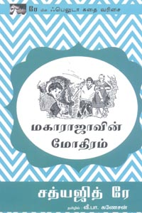 Magarajavin Mothiram(Sathyajith Re) - மகாராஜாவின் மோதிரம் (சத்யஜித் ரே)