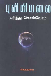 Puviyiyalai Purinthu Kolvoam - புவியியலை புரிந்து கொள்வோம்