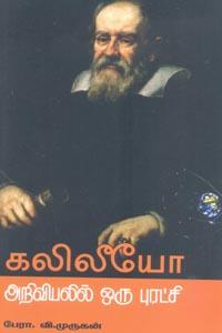 Galelio Ariviyalil Oru Puratchi - கலிலீயோ அறிவியலில் ஒரு புரட்சி
