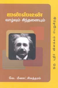 Einstein Vazhvum Sinthanaiyum - ஐன்ஸ்டீன் வாழ்வும் சிந்தனையும்