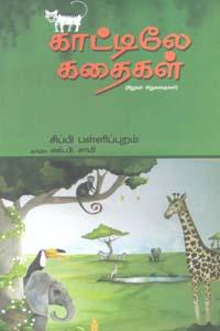 Kaatile Kathaigal - காட்டிலே கதைகள்