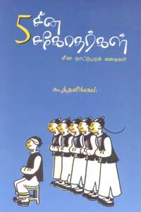 5 Chhina Sagotharargal - 5 சீன சகோதர்கள்