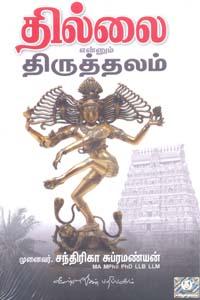 Thillai Ennum Thiruthalam - தில்லை என்னும் திருத்தலம்