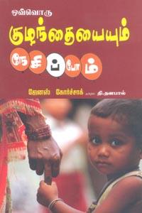 Tamil book Ovvoru Kulanthaiyaiyum Nesippoam