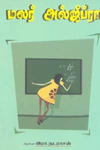 Malar Algebra - மலர் அல்ஜீப்ரா