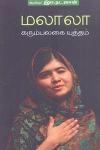 Malaala Karumpalagai Uththam - மலாலா கரும்பலகை யுத்தம்