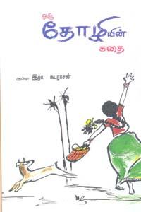 Oru Thozhiyin Kathai - ஒரு தோழியின் கதை