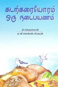 Tamil book Kadarkaraiyoram Oru Nadaipayanam