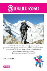 Imayamalai - இமயமலை
