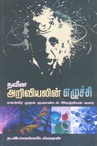 Naveena Ariviyalin Ezhuchi - நவீன அறிவியலின் எழுச்சி