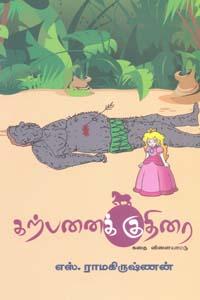 Karpanai Kuthirai Kathai Vilaiyaattu - கற்பனைக் குதிரை கதை விளையாட்டு