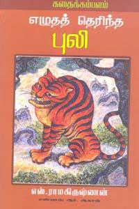 Elutha Therintha Puli - எழுதத் தெரிந்த புலி