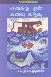Enakku En Kanavu Varudhu - எனக்கு ஏன் கனவு வருது