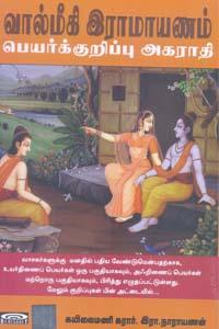 Tamil book Vaalmiki Ramayanam Peyarkurippu Agarathi