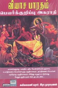 Tamil book Vyasa Bharatham Peyarkurippu Agaraathi