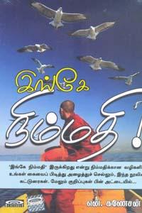 Tamil book Inge Nimmathi