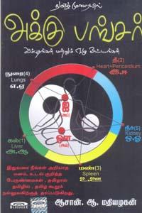 Tamil book Tamil Muraiyil Accu Puncture