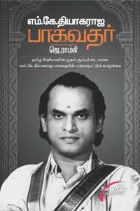 M.K.Thyagaraja Bhaagavathar - எம்.கே. தியாகராஜ பாகவதர்