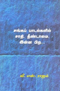 Sanga Padalgalil Saathi Theendaamai Inna Pira - சங்கப் பாடல்களில் சாதி தீண்டாமை இன்ன பிற