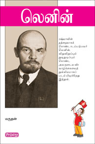 Lenin - லெனின்