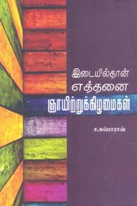 Tamil book Idaiyilthaan Eththanai Gnyatrikizhamaigal