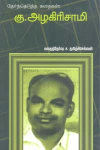 Thernthedukapatta Kathaigal ku.Kumarasamy - தேர்ந்தெடுத்த கதைகள் கு. அழகிரிசாமி