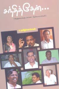 Santhithaen - சந்தித்தேன்