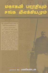 Tamil book Mahakavi Bharathiyum Sanga Ilakiyamum