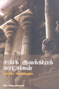Sanga Ilakiya Kaatchigal Marxiya Velichathil - சங்க இலக்கியக் காட்சிகள் மார்க்சிய வெளிச்சத்தில்