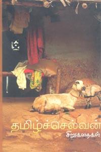 Tamil Selvan Sirukathaigal - தமிழ்ச்செல்வன் சிறுகதைகள்