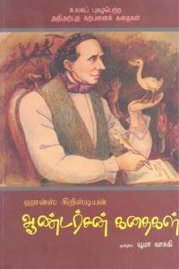 Tamil book Anderson Kathaigal