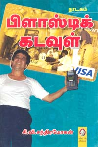 Tamil book Plastic Kadavul